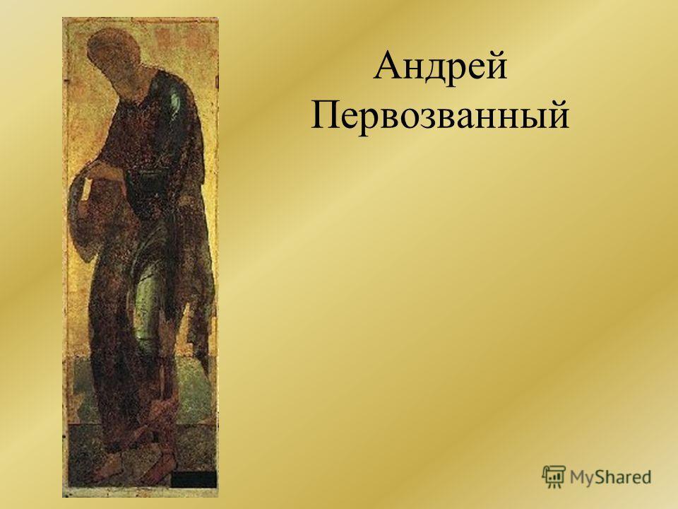 Андрей Первозванный