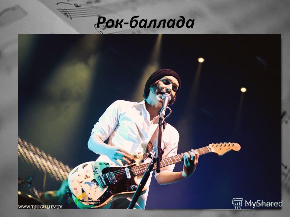 Рок-баллада Рок-баллада тип песни в рок-музыке, представляющий собой медленную, мелодичную лирическую композицию.