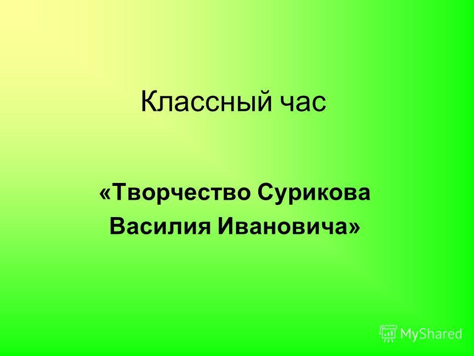 Классный час «Творчество Сурикова Василия Ивановича»