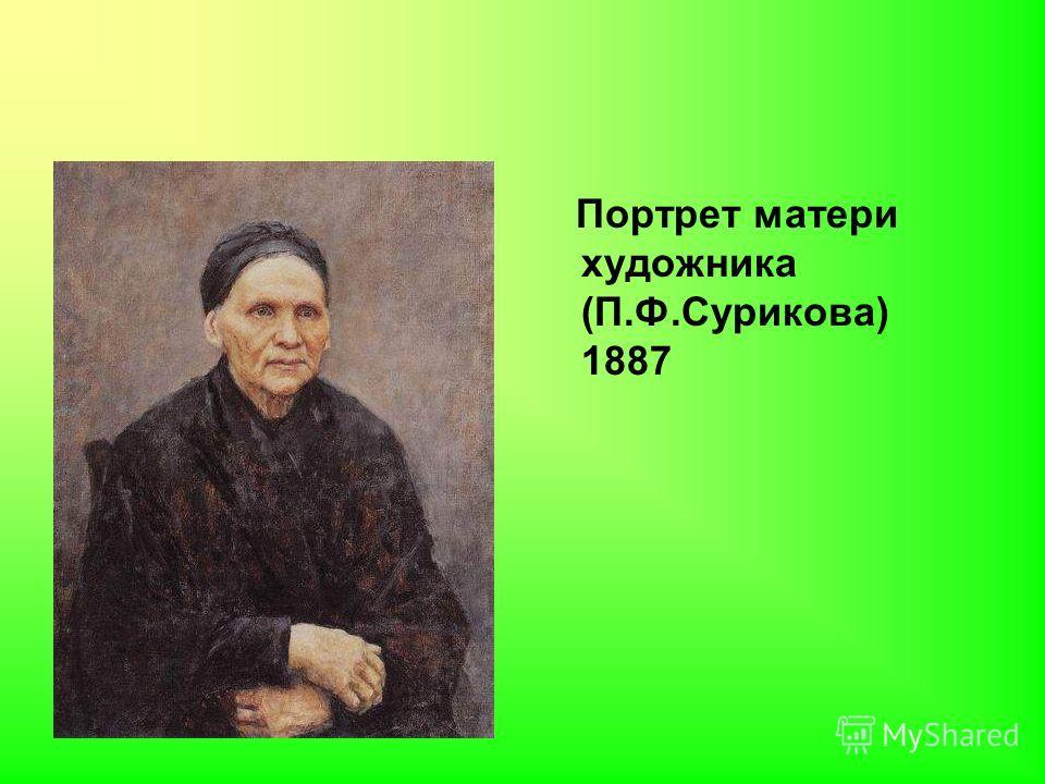 Портрет матери художника (П.Ф.Сурикова) 1887