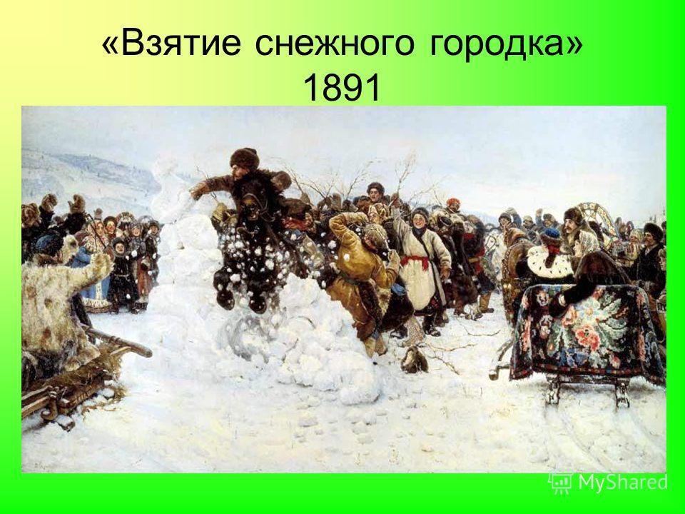 «Взятие снежного городка» 1891