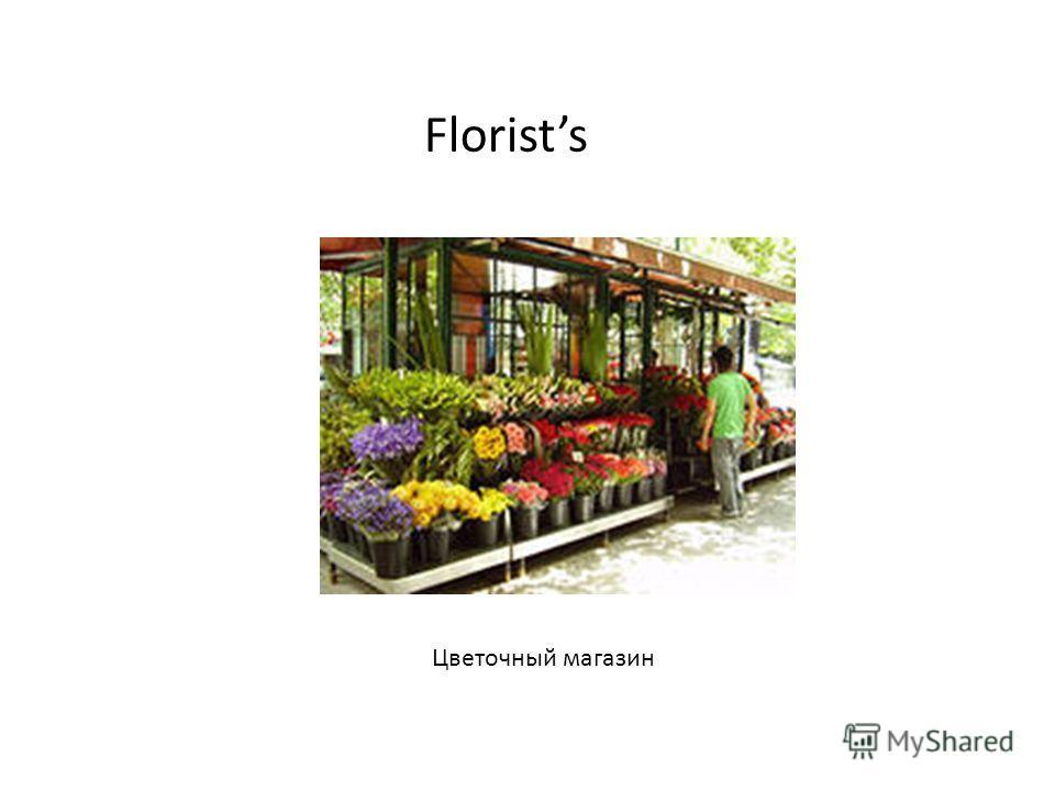 Florists Цветочный магазин