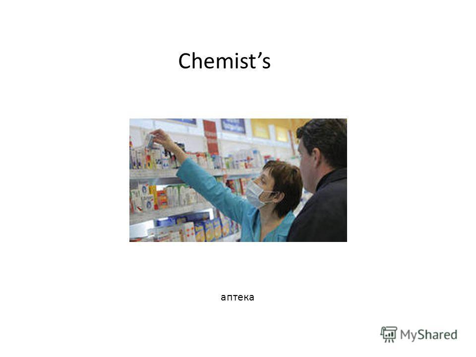 Chemists аптека