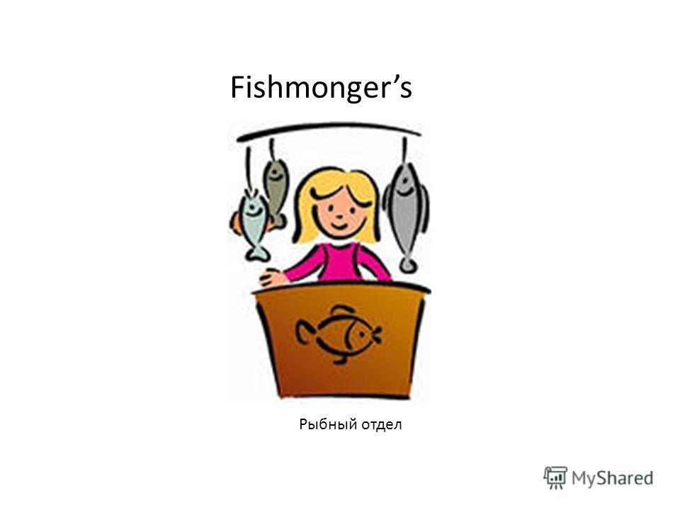 Fishmongers Рыбный отдел