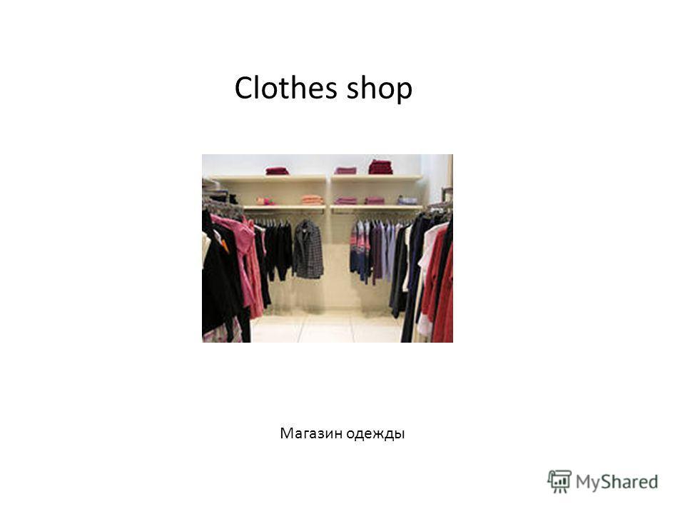 Clothes shop Магазин одежды