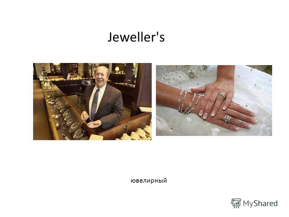 Jeweller's ювелирный