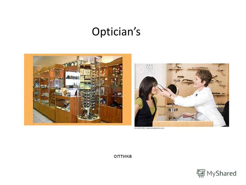 Opticians оптика