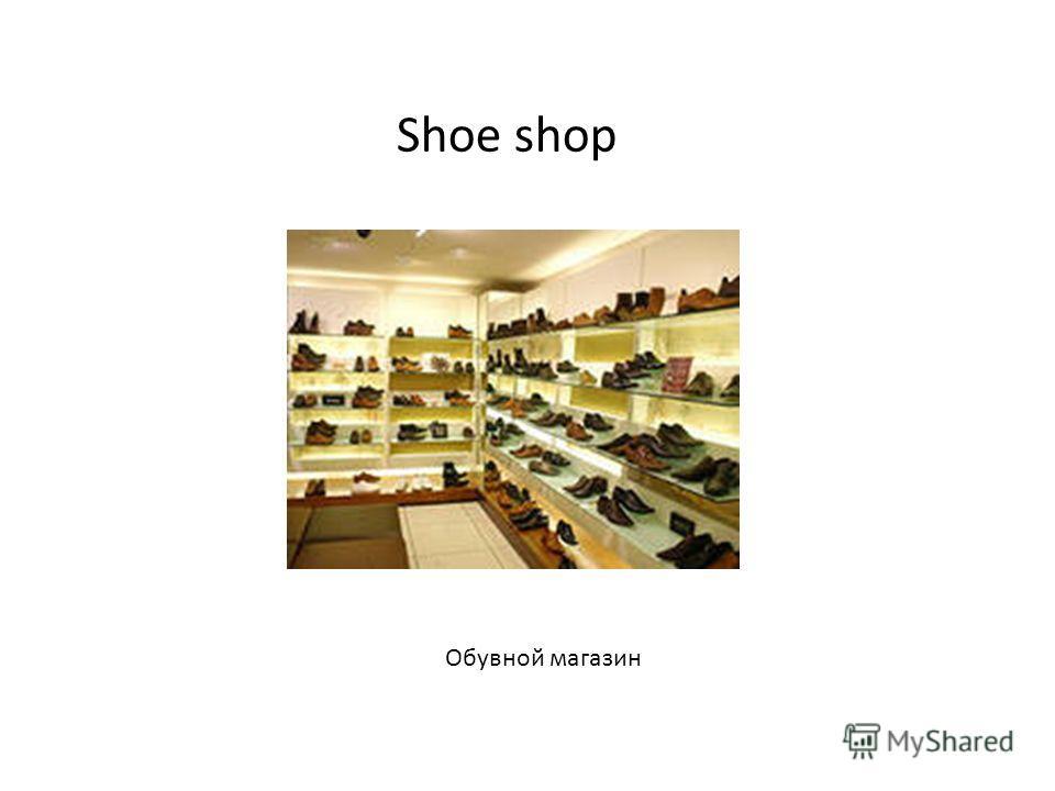 Shoe shop Обувной магазин