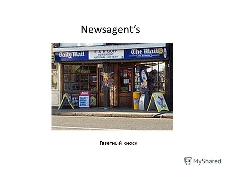 Newsagents Газетный киоск