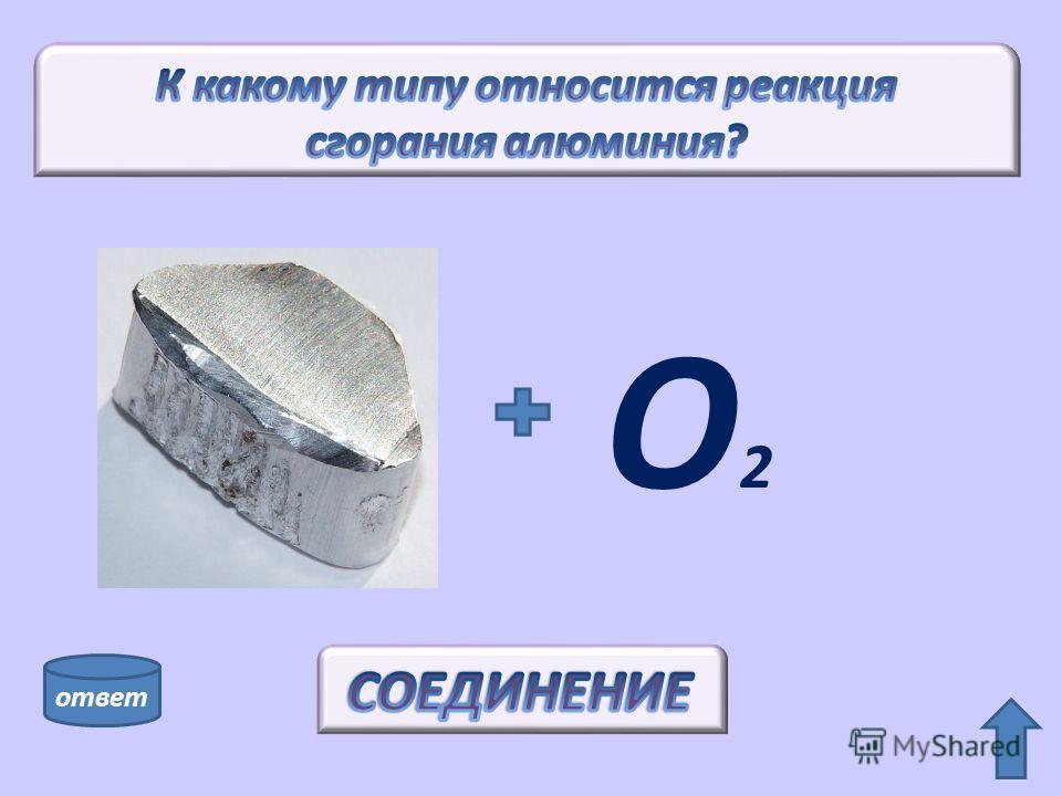 О2О2 ответ