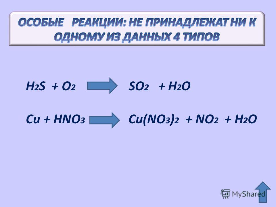 H 2 S + O 2 SO 2 + H 2 O Cu + HNO 3 Cu(NO 3 ) 2 + NO 2 + H 2 O