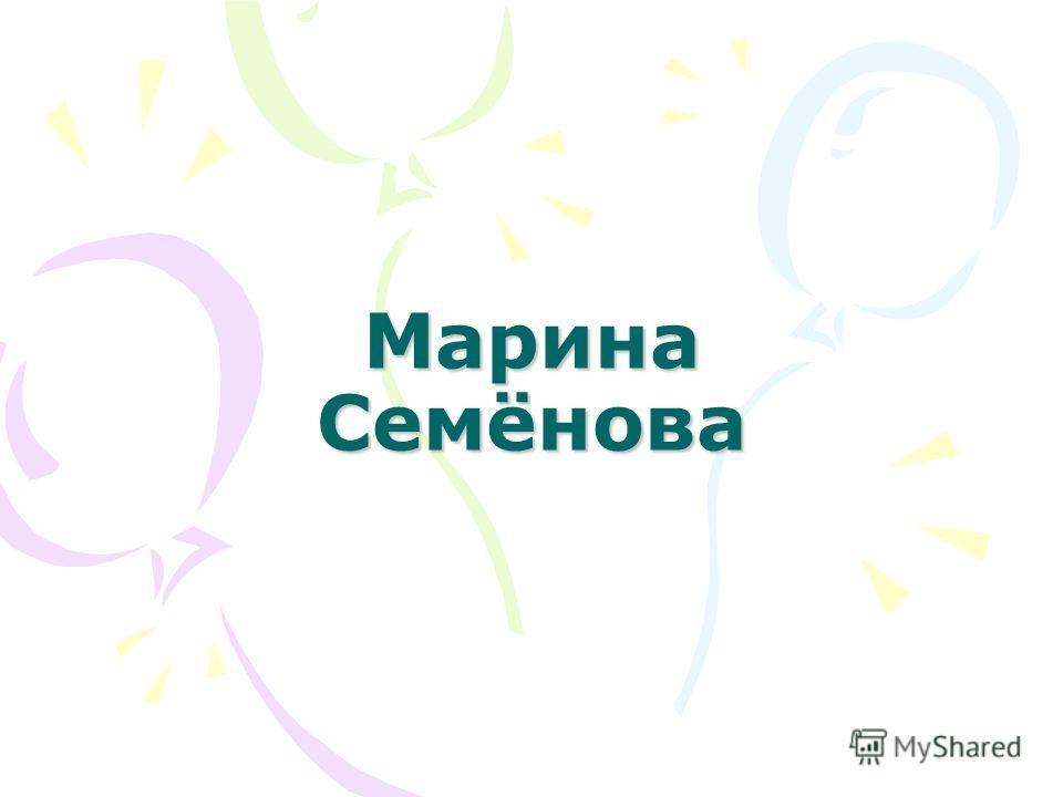 Марина Семёнова
