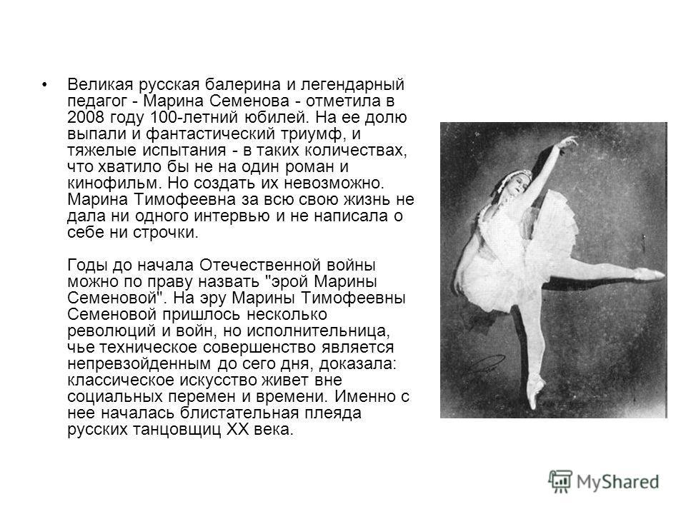 Великая русская балерина и легендарный педагог - Марина Семенова - отметила в 2008 году 100-летний юбилей. На ее долю выпали и фантастический триумф, и тяжелые испытания - в таких количествах, что хватило бы не на один роман и кинофильм. Но создать и