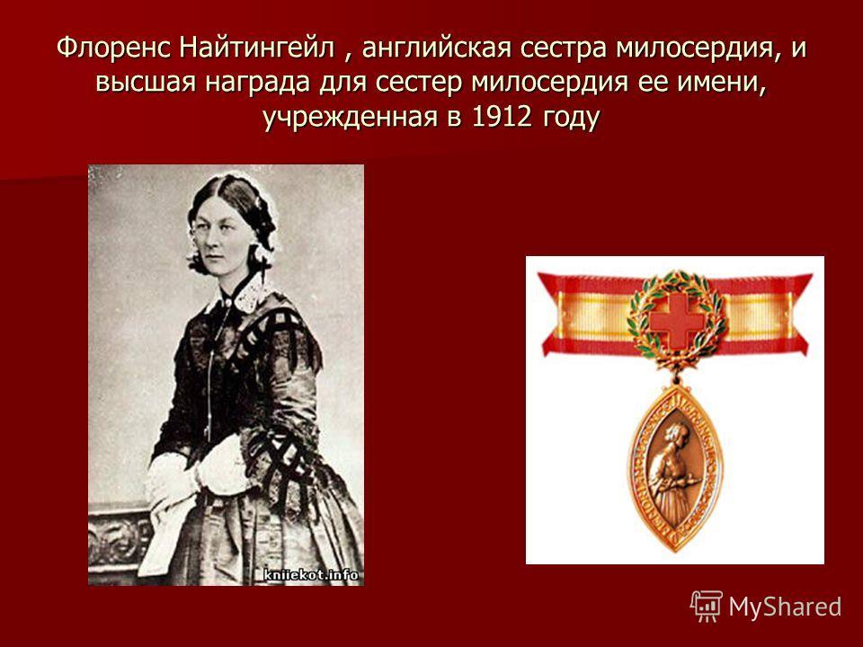 Флоренс Найтингейл, английская сестра милосердия, и высшая награда для сестер милосердия ее имени, учрежденная в 1912 году