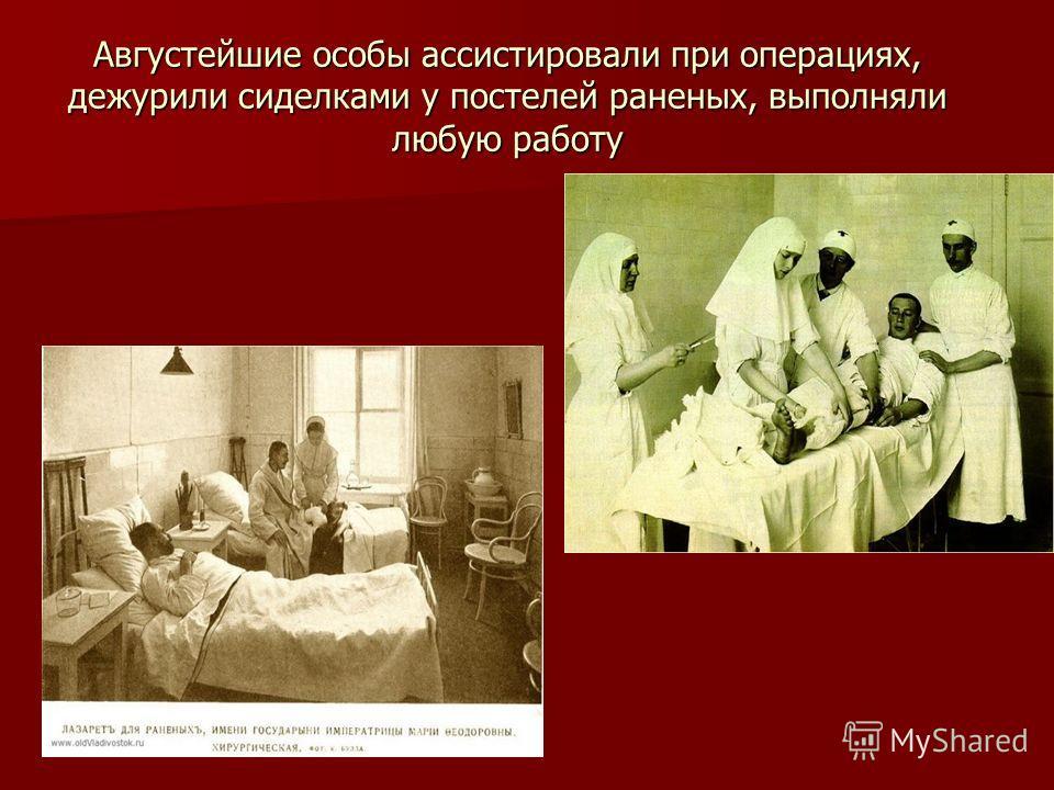 Августейшие особы ассистировали при операциях, дежурили сиделками у постелей раненых, выполняли любую работу