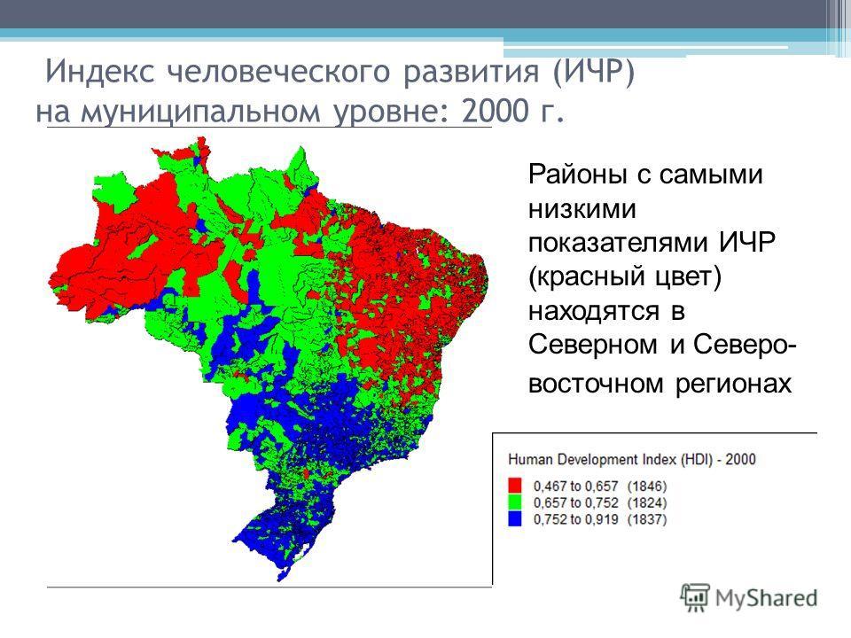 Индекс человеческого развития (ИЧР) на муниципальном уровне: 2000 г. Районы с самыми низкими показателями ИЧР ( красный цвет) находятся в Северном и Северо- восточном регионах