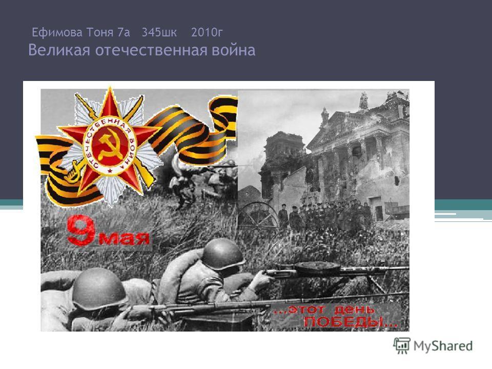 Ефимова Тоня 7а 345шк 2010г Великая отечественная война