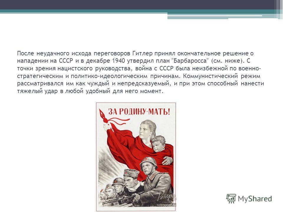 После неудачного исхода переговоров Гитлер принял окончательное решение о нападении на СССР и в декабре 1940 утвердил план