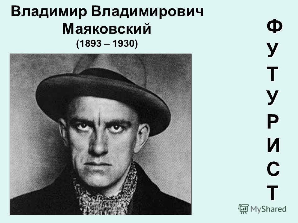 Владимир Владимирович Маяковский (1893 – 1930)ФУТУРИСТ