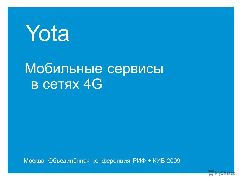 Yota Мобильные сервисы в сетях 4G Москва, Объединённая конференция РИФ + КИБ 2009