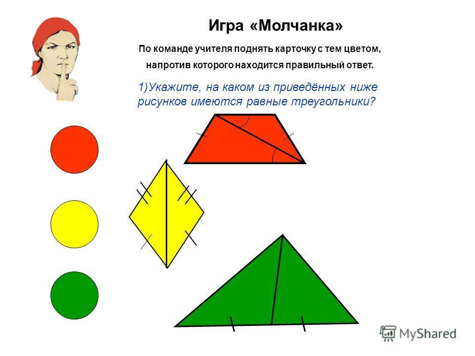 Игра «Молчанка» По команде учителя поднять карточку с тем цветом, напротив которого находится правильный ответ. 1)Укажите, на каком из приведённых ниже рисунков имеются равные треугольники?