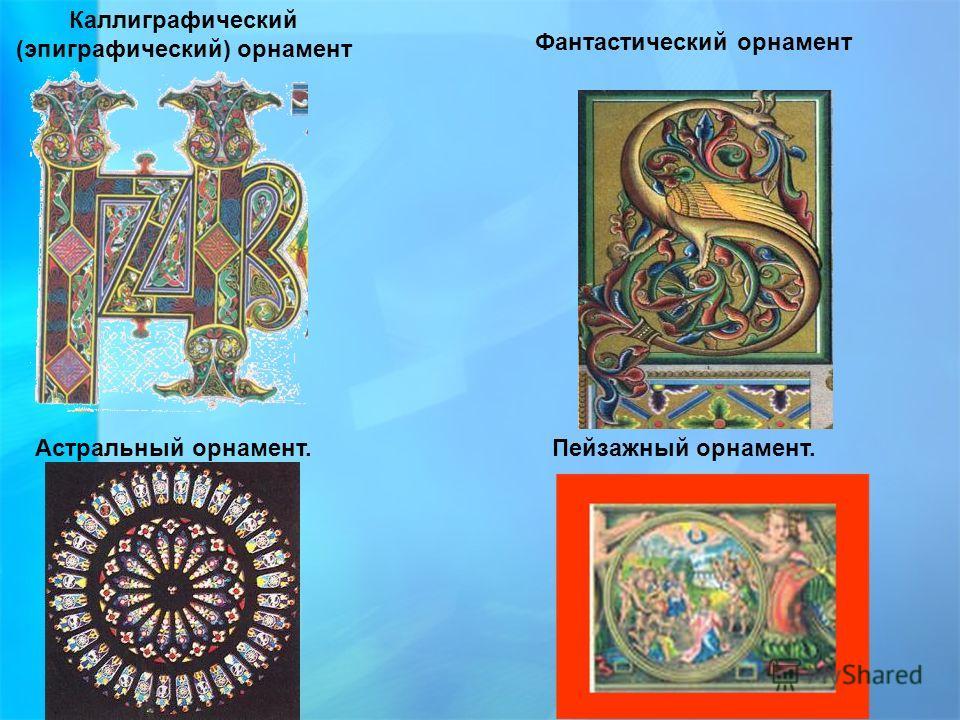 Каллиграфический (эпиграфический) орнамент Фантастический орнамент Астральный орнамент.Пейзажный орнамент.