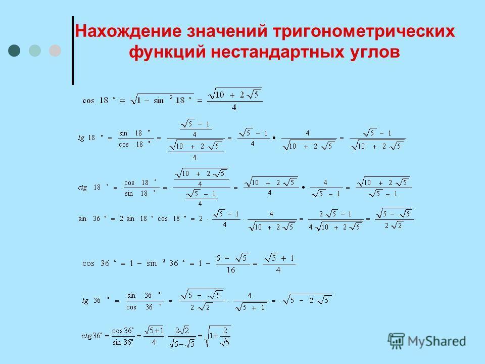 Нахождение значений тригонометрических функций нестандартных углов