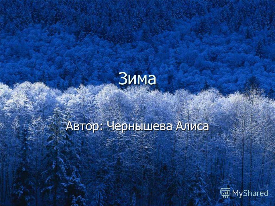 Зима Автор: Чернышева Алиса