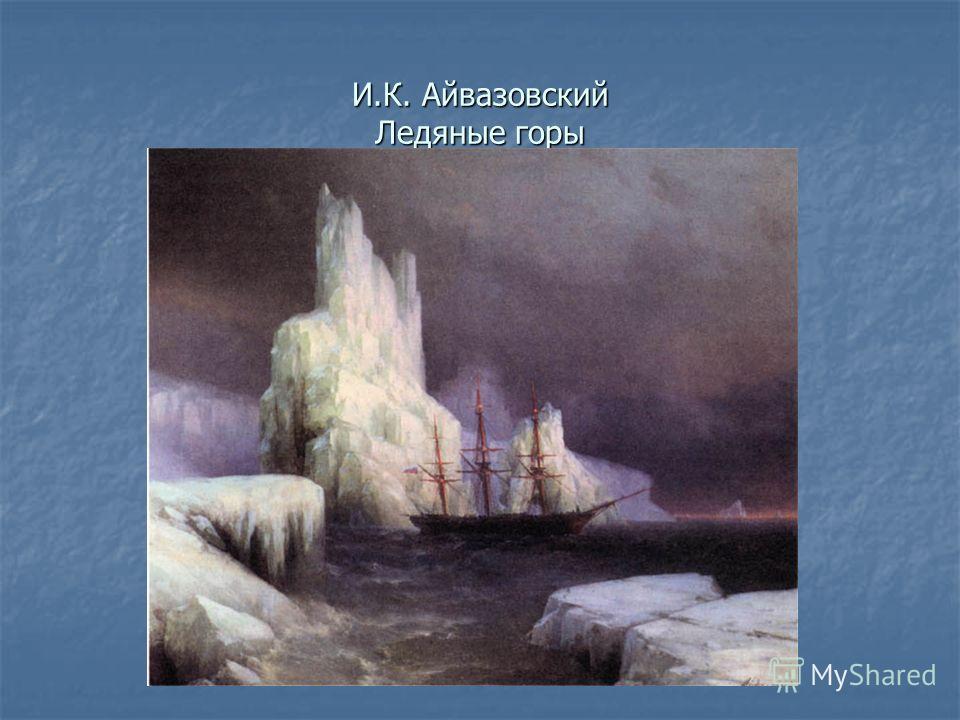 И.К. Айвазовский Ледяные горы