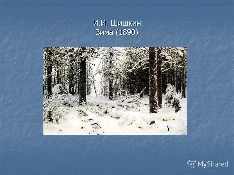 И.И. Шишкин Зима (1890)