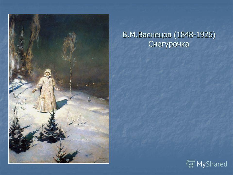 В.М.Васнецов (1848-1926) Снегурочка