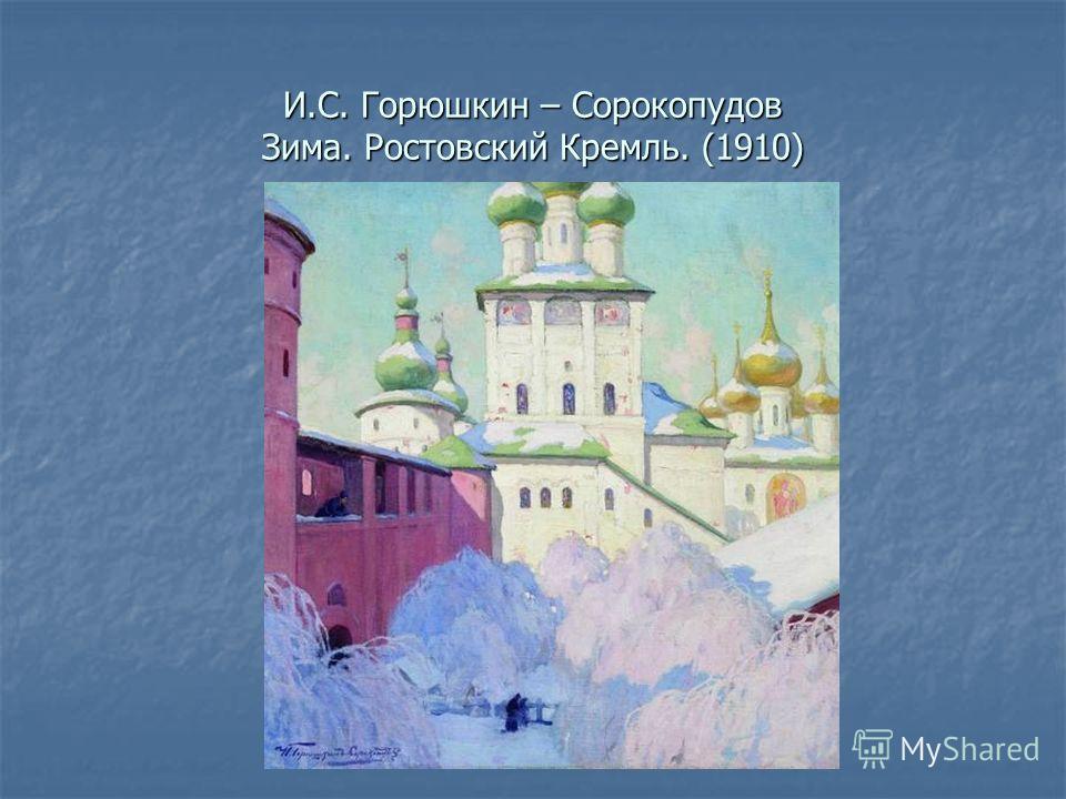 И.С. Горюшкин – Сорокопудов Зима. Ростовский Кремль. (1910)