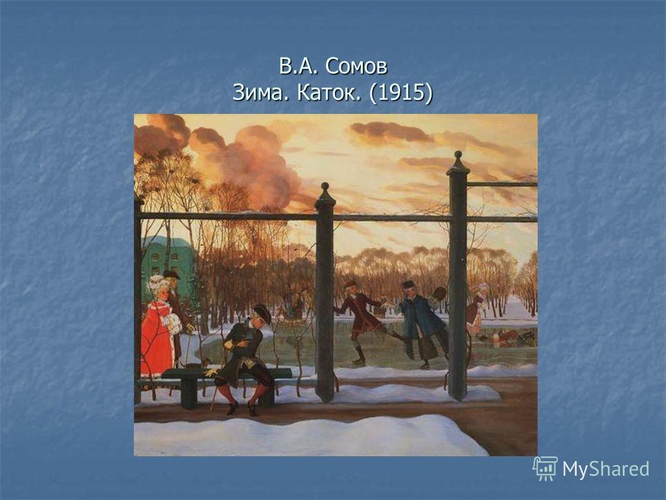 В.А. Сомов Зима. Каток. (1915)