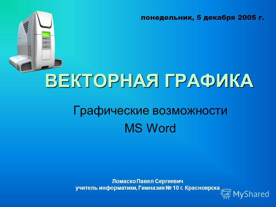 "на тему: ""ВЕКТОРНАЯ ГРАФИКА ...: www.myshared.ru/slide/422892"