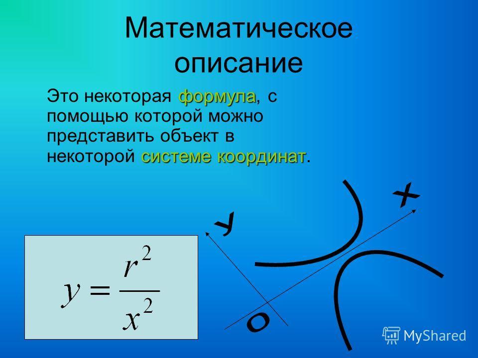 Математическое описание формула системе координат Это некоторая формула, с помощью которой можно представить объект в некоторой системе координат.