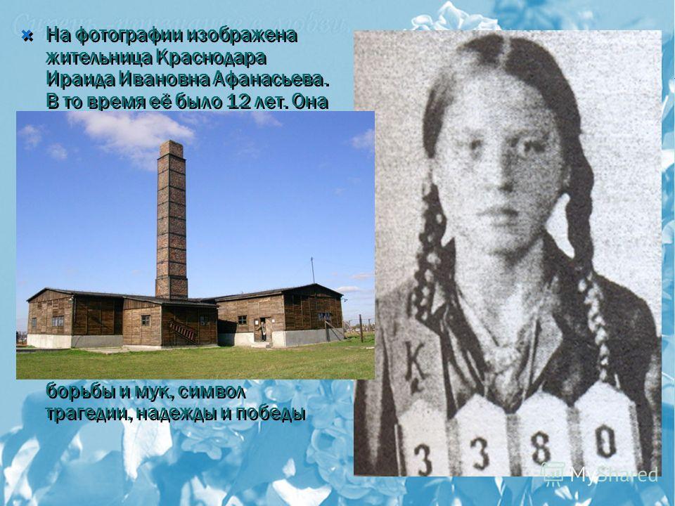 На фотографии изображена жительница Краснодара Ираида Ивановна Афанасьева. В то время её было 12 лет. Она попала в концлагерь Майданек. Ей был дан номер 3380. Эти номера были нанесены на одежду и руку человеку. Их надо было запомнить и произносить на