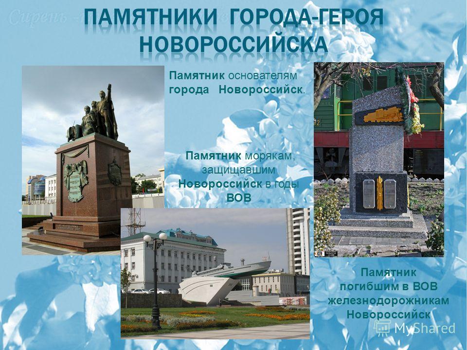 Памятник основателям города Новороссийск. Памятник погибшим в ВОВ железнодорожникам Новороссийск Памятник морякам, защищавшим Новороссийск в годы ВОВ