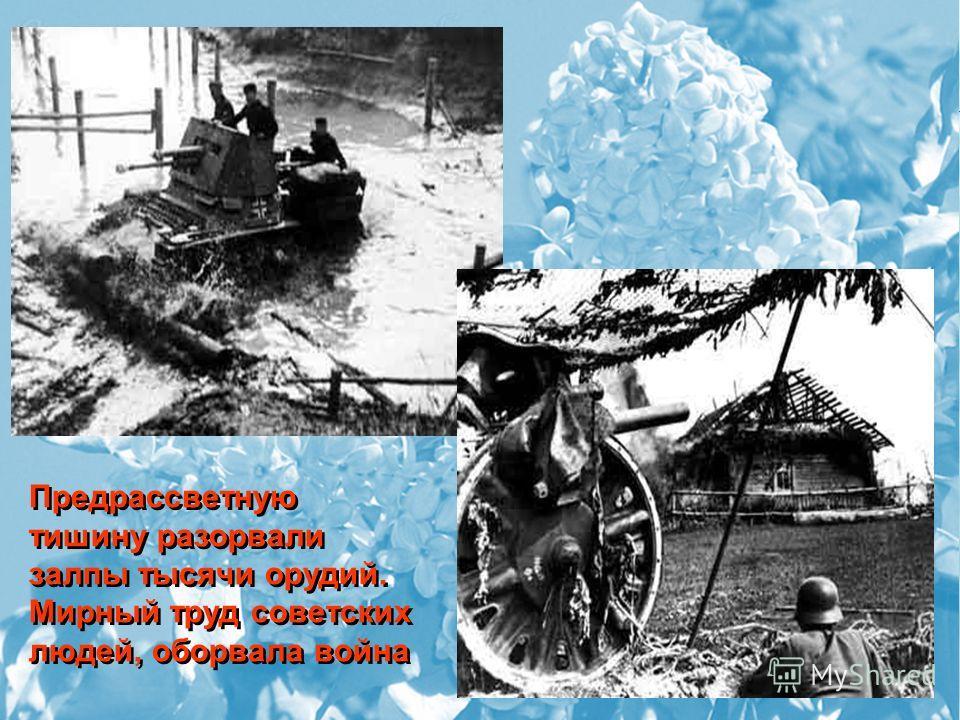 Предрассветную тишину разорвали залпы тысячи орудий. Мирный труд советских людей, оборвала война Предрассветную тишину разорвали залпы тысячи орудий. Мирный труд советских людей, оборвала война