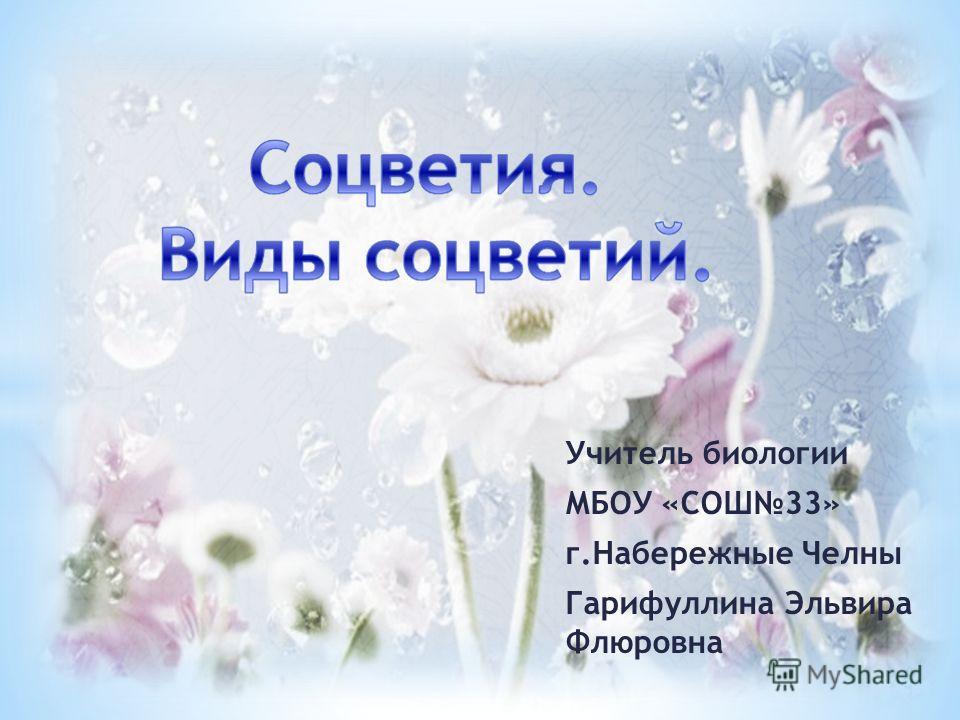 Учитель биологии МБОУ «СОШ33» г.Набережные Челны Гарифуллина Эльвира Флюровна