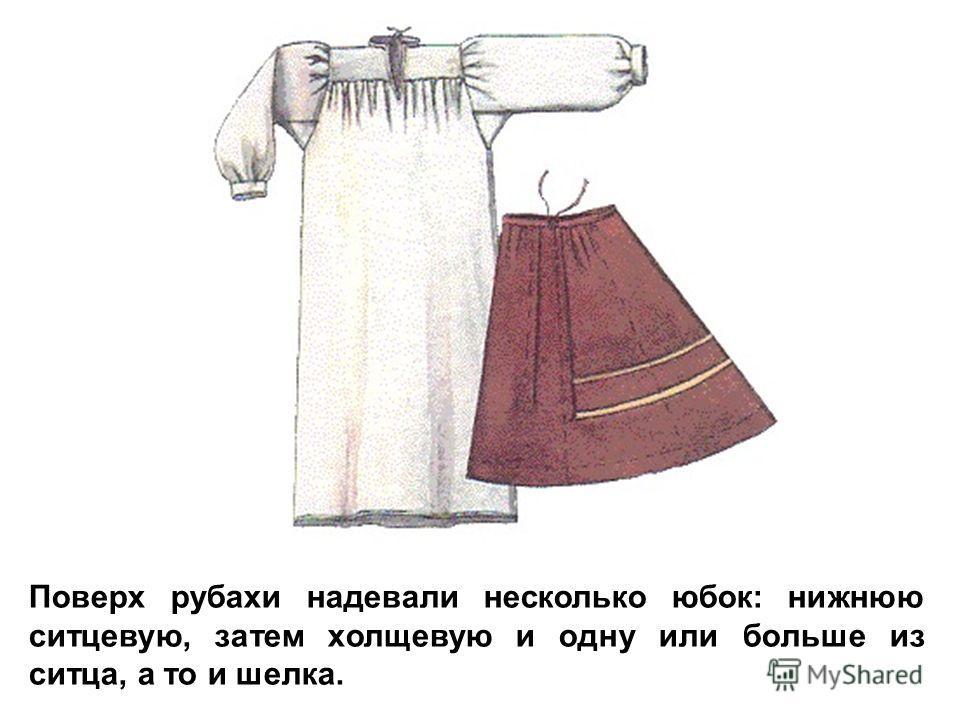 Поверх рубахи надевали несколько юбок: нижнюю ситцевую, затем холщевую и одну или больше из ситца, а то и шелка.