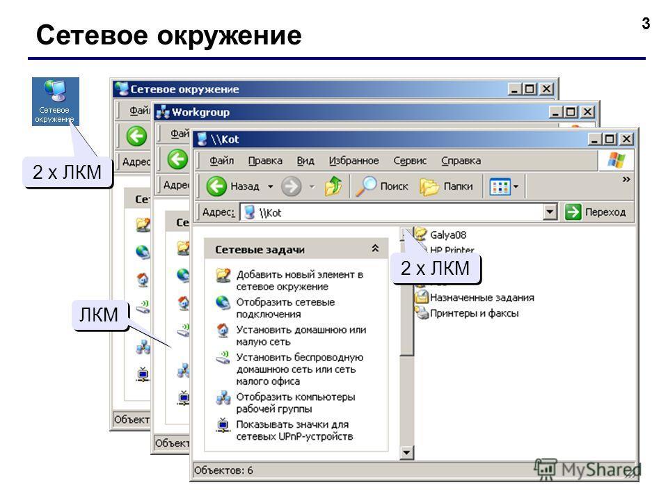3 Сетевое окружение имя ресурса имя компьютера 2 x ЛКМ ЛКМ 2 x ЛКМ
