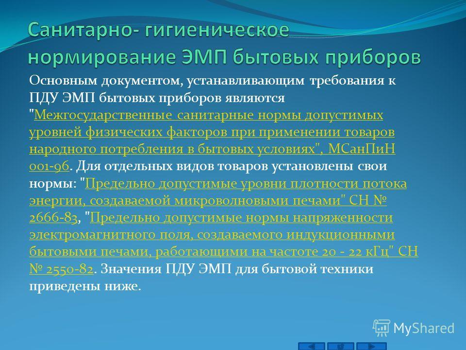 Основным документом, устанавливающим требования к ПДУ ЭМП бытовых приборов являются