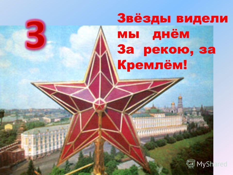 Звёзды видели мы днём За рекою, за Кремлём!