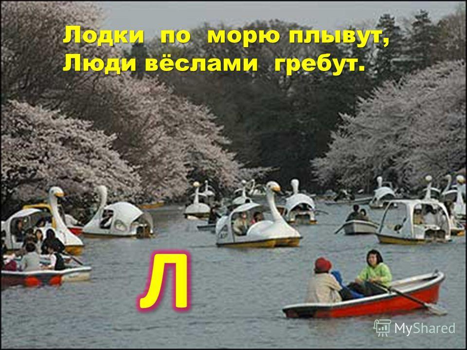 Лодки по морю плывут, Люди вёслами гребут.
