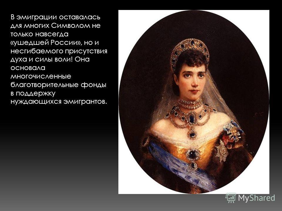 В эмиграции оставалась для многих Символом не только навсегда «ушедшей России», но и несгибаемого присутствия духа и силы воли! Она основала многочисленные благотворительные фонды в поддержку нуждающихся эмигрантов.