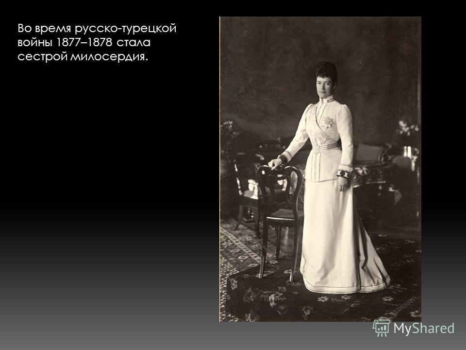 Во время русско-турецкой войны 1877–1878 стала сестрой милосердия.