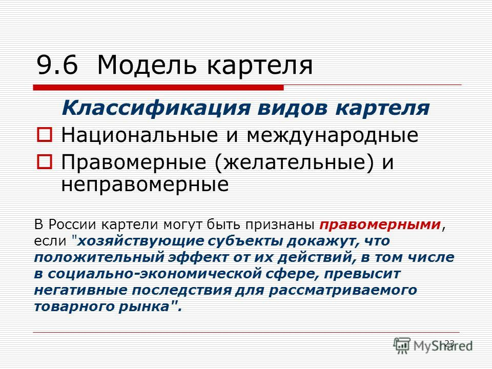 23 9.6 Модель картеля Классификация видов картеля Национальные и международные Правомерные (желательные) и неправомерные В России картели могут быть признаны правомерными, если