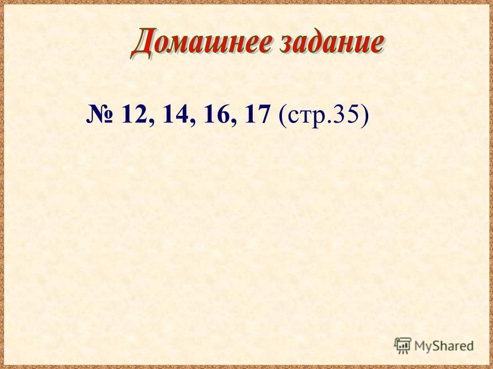 12, 14, 16, 17 (стр.35)