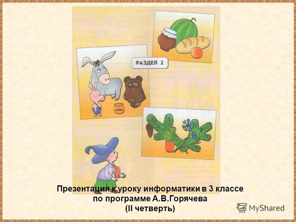 Презентация к уроку информатики в 3 классе по программе А.В.Горячева (II четверть)