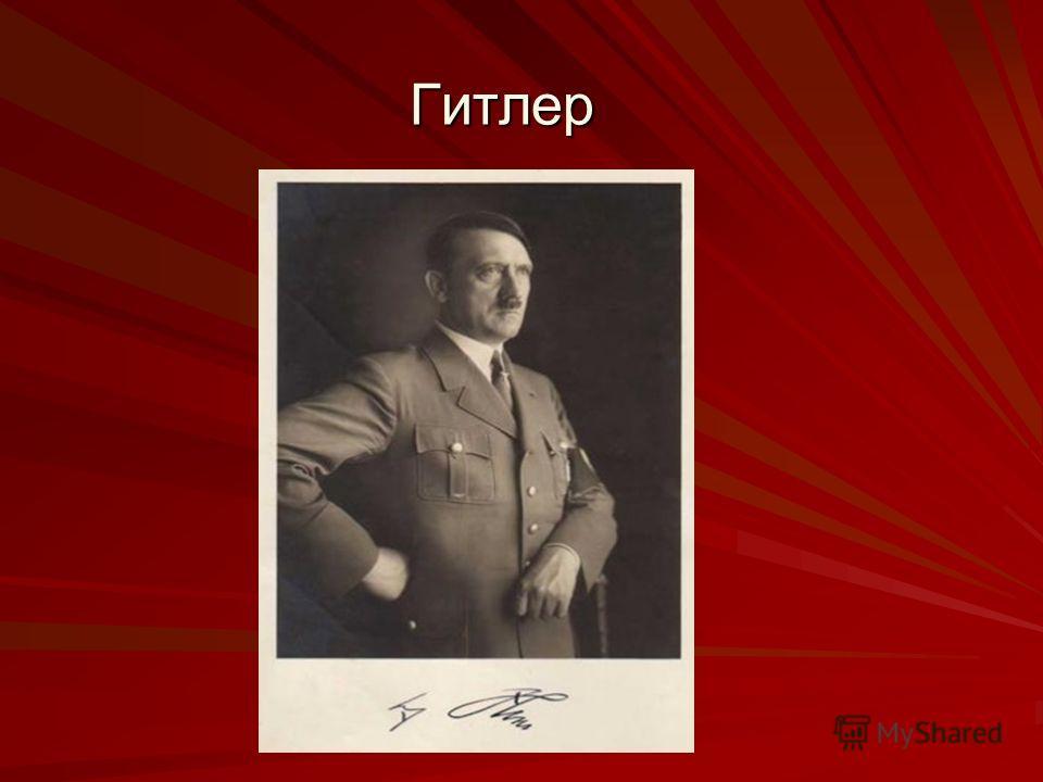 Гитлер Гитлер